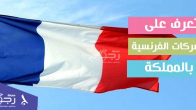 تعرف على الشركات الفرنسية بالمملكة العربية السعودية