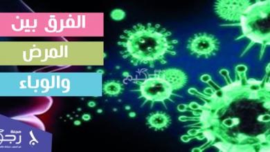 الفرق بين المرض والوباء