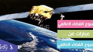 أسبوع الفضاء العالمي عبارات عن أسبوع الفضاء العالمي