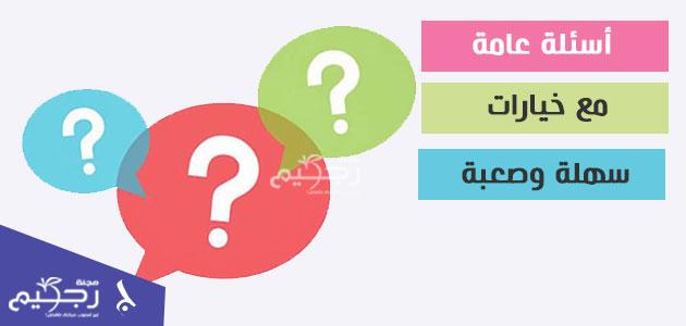 أسئلة عامة مع خيارات سهلة وصعبة مجلة رجيم