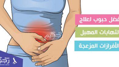 أفضل حبوب لعلاج التهابات المهبل والأفرازات المزعجة