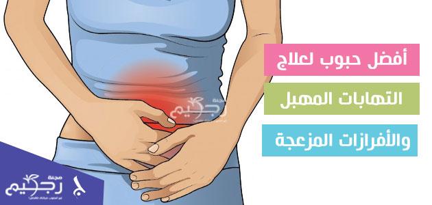 أفضل حبوب لعلاج التهابات المهبل والأفرازات المزعجة مجلة رجيم
