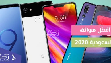 أفضل هواتف 2020 بالسعودية