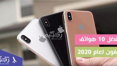 أفضل 10 هواتف آيفون لعام 2020