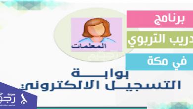 برنامج التدريب التربوي في مكة