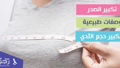 تكبير الصدر ... وصفات طبيعية لتكبير حجم الثدي