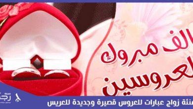تهنئة زواج عبارات للعروس قصيرة وجديدة للعريس