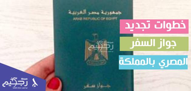 خطوات تجديد جواز السفر المصري بالمملكة مجلة رجيم
