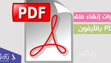 خطوات إنشاء ملف pdf بالآيفون