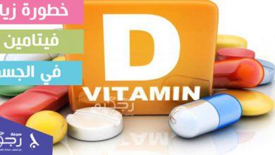 خطورة زيادة فيتامين د في الجسم