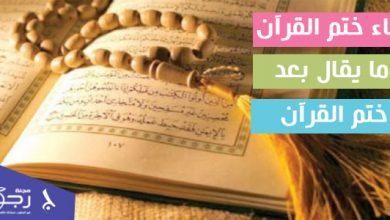 دعاء ختم القرآن .. ما يقال بعد ختم القرآن
