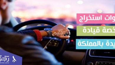 خطوات استخراج رخصة قيادة جديدة بالمملكة العربية السعودية