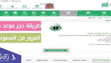 طريقة حجز موعد في المرور من السعودية