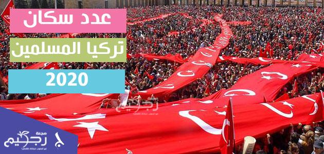 كم عدد سكان تركيا المسلمين 2020 مجلة رجيم