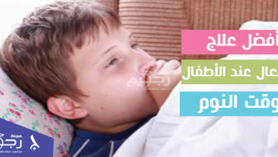 أفضل علاج للسعال عند الأطفال وقت النوم