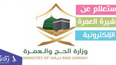 الاستعلام عن تأشيرة العمرة الالكترونية للافراد