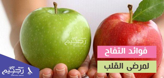 فوائد التفاح لمرضى القلب