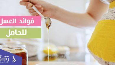 فوائد العسل الأسود في الشهر التاسع من الحمل