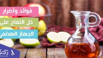 فوائد وأضرار خل التفاح على الجهاز الهضمي