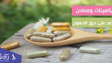 فيتامينات ومعادن تساعد على حرق الدهون