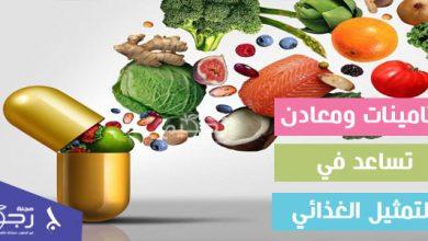فيتامينات ومعادن تساعد في التمثيل الغذائي