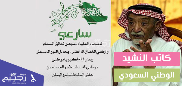 تعرف على كاتب النشيد الوطني السعودي مجلة رجيم