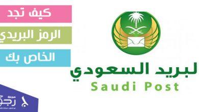 الرمز البريدي لكل مدينة في السعودية مجلة رجيم