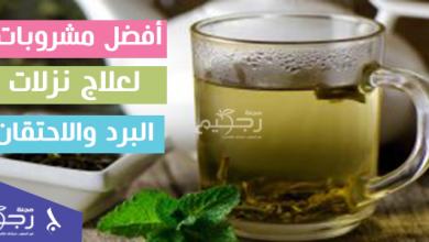 مشروبات لعلاج نزلات البرد والاحتقان