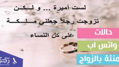 حالات واتس اب تهنئة بالزواج .. أجمل ماقيل عن الزواج