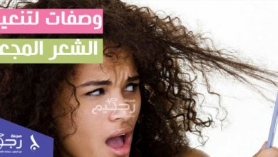 وصفات لتنعيم الشعر المجعد