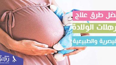 أفضل طرق علاج ترهلات الولادة