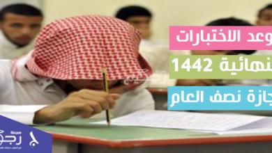 موعد الاختبارات النهائية 1442.. موعد اجازة نصف العام 1442