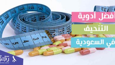 أفضل أدوية التنحيف