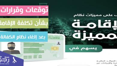 توقعات وقرارات بشأن تكلفة الإقامة بعد إلغاء نظام الكفالة في السعودية