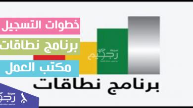 خطوات التسجيل في برنامج نطاقات مكتب العمل من وزارة العمل