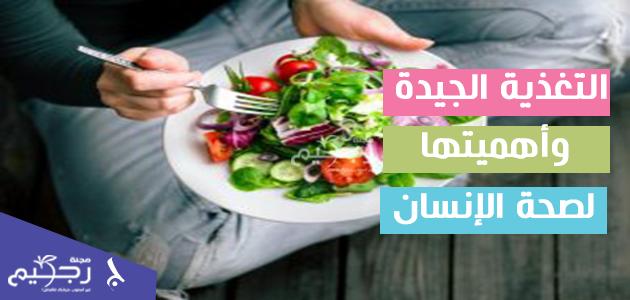 التغذية الجيدة وأهميتها لصحة الإنسان