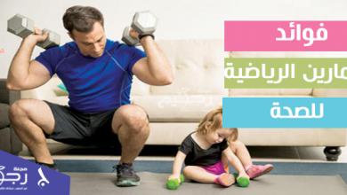 فوائد التمارين الرياضية للصحة