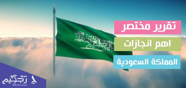 تقرير مختصر عن اهم انجازات المملكة العربية السعودية لعام 2020