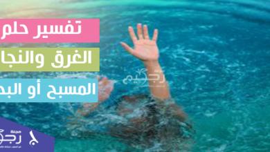 تفسير حلم الغرق والنجاة في المسبح أو البحر في المنام