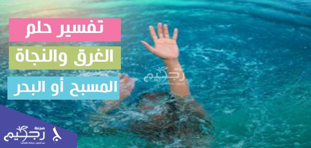 تفسير حلم الغرق والنجاة في المسبح أو البحر في المنام مجلة رجيم