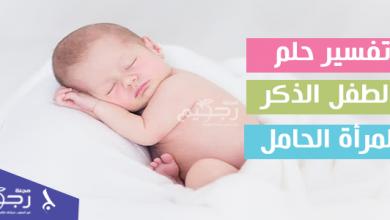 تفسير حلم الطفل الذكر للمرأة الحامل