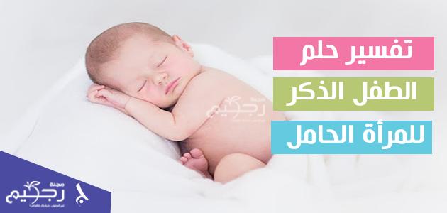 تفسير حلم الطفل الذكر للمرأة الحامل مجلة رجيم