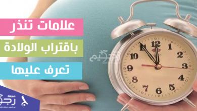 علامات تنذر باقتراب الولادة تعرف عليها