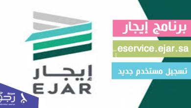 برنامج ايجار eservice.ejar.sa تسجيل مستخدم جديد في برنامج إيجار