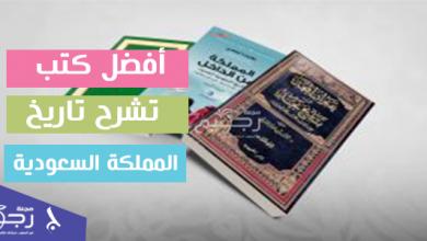 أفضل كتب تشرح تاريخ المملكة العربية السعودية