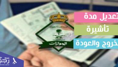 طريقة تعديل مدة تأشيرة الخروج والعودة كما ورد عن الجوازات السعودية