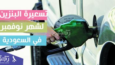 تسعيرة البنزين