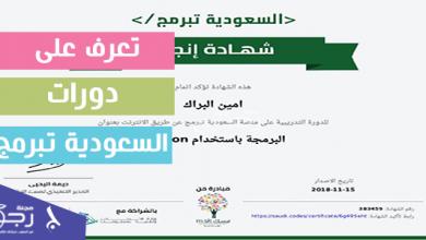 تعرف على دورات السعودية تبرمج التابعة لوزارةالاتصالات والتقنية للمعلومات وشركة الاتصالات السعودية