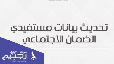 تعرف على نظام الضمان الاجتماعي الجديد في السعودية