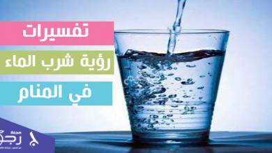 تفسيرات رؤية شرب الماء في المنام